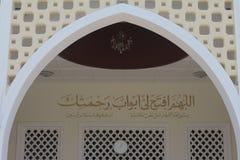 Взведите курок цвета двери искусства зеркалу окон дизайна красивого исламскому и зеленой ветви дерева Стоковое Фото