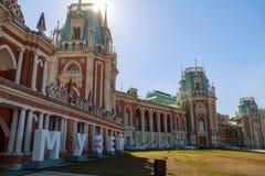 Взгляд большого русского ` музея ` слова около большого дворца Tsaritsyno Стоковое Изображение