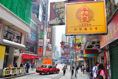 Взгляд улицы Hong Kong Стоковые Изображения RF
