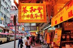 Взгляд улицы Hong Kong Стоковая Фотография RF