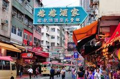 Взгляд улицы Hong Kong Стоковые Изображения