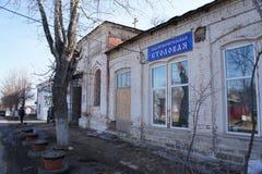 Взгляд захолустного городка Zaraysk, область улицы Москвы Стоковое Изображение