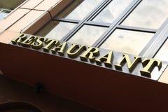 Взгляд знака ресторана Стоковое Изображение RF