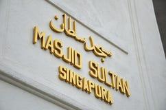 Взгляд улицы Сингапура с султаном Masjid Стоковая Фотография