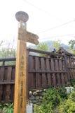 Взгляд улицы Тайваня Checheng Стоковая Фотография RF