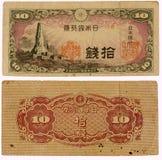Винтажная японская валюта 10 иен стоковое изображение rf
