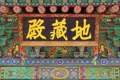 Висок Кореи Пусана Beomeosa Стоковое Изображение