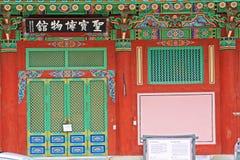 Висок Кореи Пусана Beomeosa Стоковые Изображения