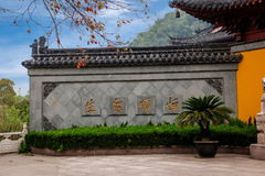 Висок Dinghui горы Zhenjiang Jiao Стоковые Фото