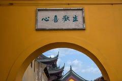Висок Jinshan в Цзянсу Zhenjiang Menting и стенах вокруг надписи вышел позади Стоковые Фотографии RF