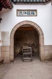 Висок Jinshan в Цзянсу Zhenjiang Menting и стенах вокруг надписи вышел позади Стоковая Фотография RF