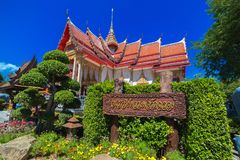 Висок Wat Chalong буддийский в Chalong, Пхукете, Таиланде стоковое изображение rf