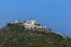 Висок Wat Khao Chong Krachok общественного места буддийский на горе в Таиланде Стоковое Изображение