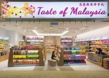 Вкус магазина Малайзии в авиапорте Куалаа-Лумпур Стоковая Фотография