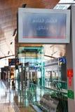 Внутренняя станция метро в Дубай ОАЭ Стоковая Фотография