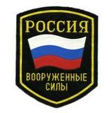 воинский русский тесемки Стоковое Изображение RF