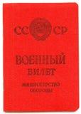 воиска сертификата Стоковые Фотографии RF