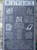 Восемнадцатое ¼ ŒTaishan Pantai Mountainï, Китай стоковое изображение