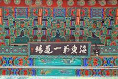 Всемирное наследие ЮНЕСКО Кореи - висок Haeinsa Стоковые Фото