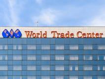 Всемирный торговый центр Бухареста Пуллмана Стоковая Фотография RF