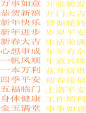 Вся удача венчика счастья в Red&Yellow - китайском благоприятном Wo Стоковые Фотографии RF