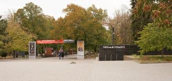 Вход к названному парку m Gorky от улицы Bolshaya Sadovay стоковая фотография rf