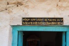 Вход православной церков церков Menelik II, Аддис-Абеба Стоковое Изображение