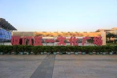 Вход xiamen может 1-ый культурный квадрат Стоковое Фото