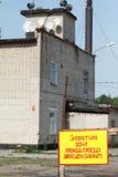 Въездные ворота к старой покинутой секретной русской военной базе Стоковое Фото