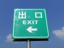 Выйдите знак Стоковая Фотография RF