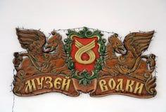 Высекаенный знак музей ` знака ` водочки на Izmailovo Кремле Стоковая Фотография RF