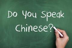 Вы говорите китайца Стоковые Фото