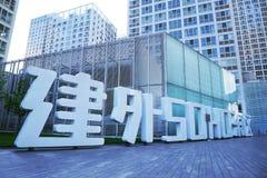В Азии, Пекин, Китай, центр международной торговли, SOHO стоковые фотографии rf