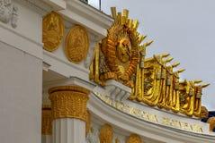 Главный павильон достижений народного хозяйства стоковая фотография