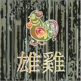 год петуха horoscope фарфора иллюстрация вектора