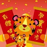 год 2010 тигра Стоковые Изображения RF