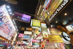 Гонконг Стоковая Фотография RF