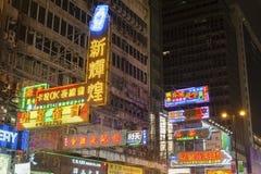 Гонконг Стоковое Изображение RF