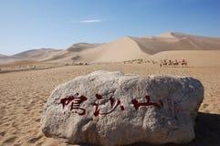 Гора песков петь Стоковые Изображения RF