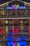 Город освещает с освещением и отражением ночи в paveme Стоковое Фото