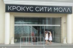 Город крокуса входа мола города крокуса - группа Москва крокуса Стоковое Изображение