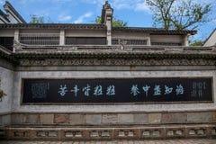Городок Цзянсу Wuxi Huishan Стоковое Фото