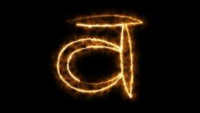 Горящий стильный символ chakras в космосе, переводе 3d иллюстрация вектора