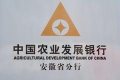 Банк сельскохозяйственного развития Китая выдаст $458 млрд на борьбу с бедностью в стране