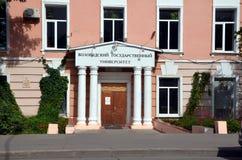 Государственный университет Vologda Стоковая Фотография RF