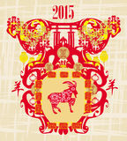 2015 год козы, китайский средний фестиваль осени Стоковое фото RF