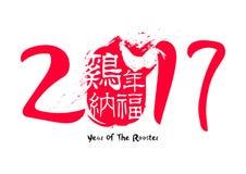 2017 год петуха Стоковое Изображение RF