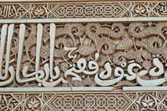 Гранада - деталь исламской каллиграфии архитектурноакустическая - Альгамбра, Гранада, Испания стоковое изображение