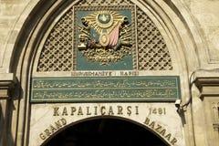 Грандиозный базар - Стамбул Стоковое Фото