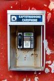 Греческая телефонная будка Стоковые Фото